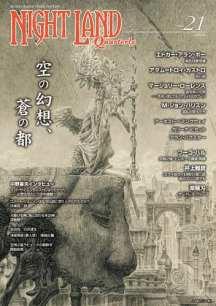 Night Land Magazine